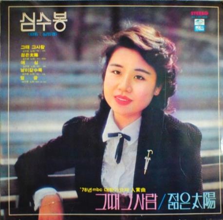 78년 MBC 대학가요제 입상작 [LP] [1979년 지구레코드 오리지널 발매반][반품절대불가]