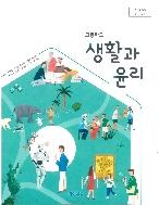 고등학교 생활과윤리 비상/교과서/2015개정/최상급