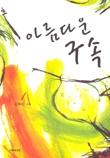 아름다운 구속 1-2완 김희진