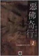 악불기행 1-3완 /와룡강