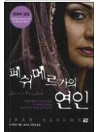 페쉬메르가의 연인 -  쿠르드족의 비애와 삶 그리고 사랑을 리얼하게 그린 소설 초판2쇄