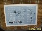 태종출판사 / 이태백 ( 중국고전한시인선 1 ) / 장기근 편저 -아래참조