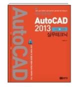 바로 알게 되는 AutoCAD 2013 실무테크닉 기본 활용 - 건축, 실내 인테리어 설계 초보자와 실무자를 위한 매뉴얼 북 1판 1쇄