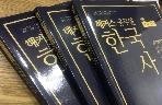 해커스 공무원 한국사 선사~고려, 조선, 근대~현대 (총3권)