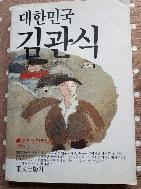 대한민국 김관식 초판1983