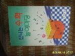 세화 / 신나는 수학 놀이마당 / 최승범 엮음 -93년.초판.꼭상세란참조
