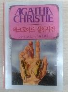 아가사크리스티-8(애크로이드 살인사건/해문출판사)