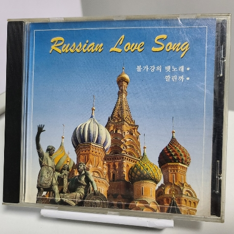 Russian Love Song