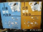 한국금융연수원 2권/ 통신연수 신용분석기초 1.2 / 이용호. 이기만 -꼭 설명란참조