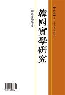 한국실학연구 제33호(2017년 전반기)