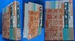 朝鮮王朝史 上 [일본어서적] /사진의 제품  / 상현서림 / :☞ 서고위치:MD 7 * [구매하시면 품절로 표기됩니다]