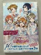 ラブライブ!スク-ルアイドルフェスティバルOFFICIAL ILLUSTRATION BOOK 3