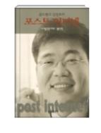 포스트 인터넷 - 골드뱅크 김진호의 디지털경쟁시대의 생존전략 초판 1쇄