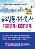 공조냉동기계기능사 기출문제+CBT문제