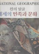 천의 얼굴 세계의 민족과 문화