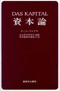 일본어판 자본론 13권 1질_資本論一第13分冊