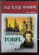 고급 토르플 러시아어