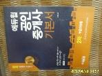 에듀윌 / 2017 대비 에듀윌 공인중개사 기본서 2차 부동산공법 / 이장춘 편저 -공부많이함.꼭상세란참조