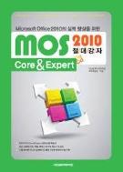 MOS 2010 절대강자