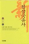 신 삼국유사