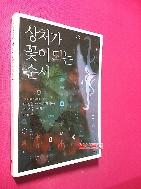 상처가 꽃이 되는 순서 //123-4