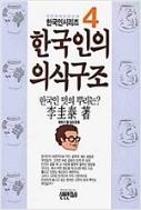 한국인의 의식구조 4
