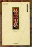 불교입문 / 조계종 포교원 편저