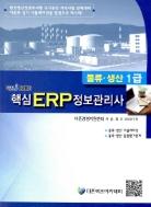 핵심 ERP 정보관리사 물류 생산 1급 (2012)