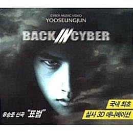 [VCD] 유승준 - Back In Cyber