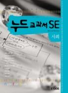 누드교과서SE 사회-2006