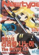 한국판 뉴타입 2010년-1월호 (Newtype) (132-4/511-4)