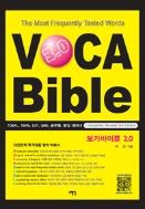 보카바이블 3.0 전2권  (본책 + 어원북 + 미니단어장)