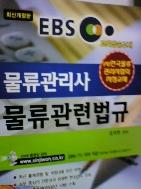 물류관리사 -물류관련법규  [EBS 교육방송교재/김지현/신지원]  ///
