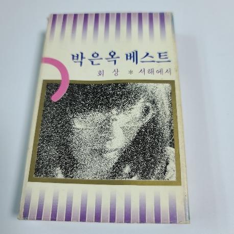 (중고Tape) 박은옥 베스트 - 회상