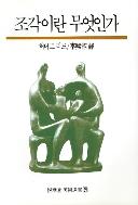 조각이란 무엇인가 (열화당 미술선서 39) (허버트 리드, 1995년 초판 5쇄)