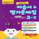 2019년- YBM 와이비엠 초등학교 초등 영어 3-2 자습서 평가문제집 (최희경 교과서편) - 3학년 2학기