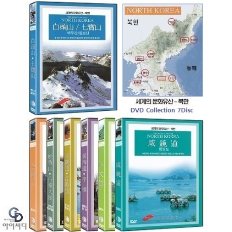 세계의 문화유산 북한 7종 SET [THE WORLD TRAVEL : NORTH KOREA/ 7DISC]