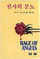 천사의 분노 / 시드니 셀던 / 1989.05(중판)