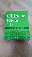 중국어 필수문형 235 ,본문은 공부흔적없습니다.