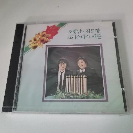 조영남, 김도향 - 크리스마스 캐롤