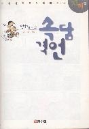 만화로 배우는 속담 격언(오성과 한음의 지혜편) 2007년 2쇄