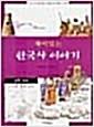 재미있는 한국사 이야기 삼국시대