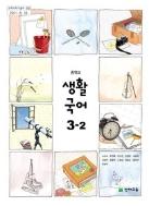 중학교 생활국어 3-2 교과서 (천재교육-노미숙)