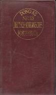 동아 신콘사이스 독한사전 (1990년)