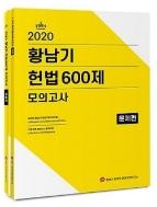 황남기 헌법 600제 모의고사 세트(2020) - 전2권