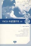 YMCA 수상인명구조 교본