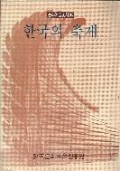 한국의 축제 - 문화예술총서 8 (1987년 초판)