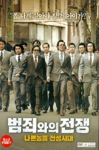 범죄와의 전쟁 : 나쁜놈들 전성시대 (1disc)(2012.06)