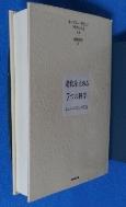 老化を止める7つの科學 [일본서적]/ 사진의 제품 :☞ 서고위치:RH 4 * [구매하시면 품절로 표기됩니다]