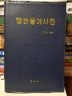 항만용어사전 -절판된 귀한책-아래사진참조-